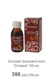 """Экстракт восковой моли """"Огневка"""" 100 мл."""
