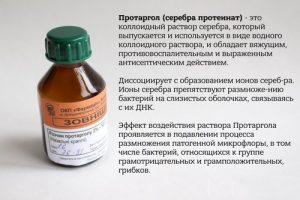 https://i2.wp.com/venerologia03.ru/wp-content/uploads/2017/09/Svojstva-Protargola-300x200.jpg
