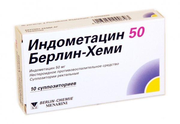 Индометацин Берлин-Хеми свечи