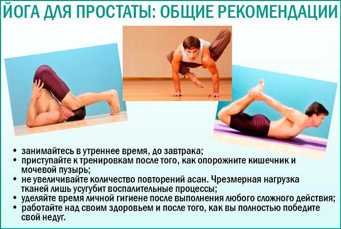 Йога при (от) простатите: общие рекомендации