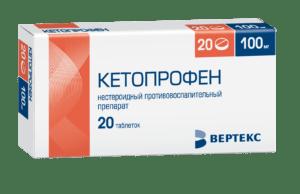 Кетопрофен таблетки