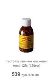 Настойка личинок восковой моли 12% (120мл)