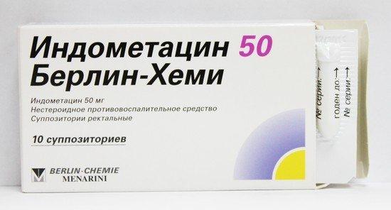 Свечи Индометацин в гинекологии — показания к применению