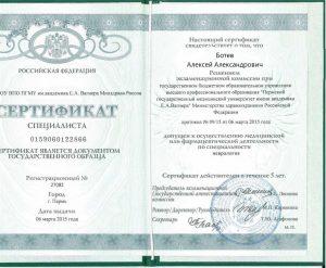 Ботев Алексей Александрович - Невролог