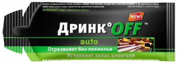 https://dentauto.ru/wp-content/uploads/kak-bystro-izbavitsya-ot-zapaha-peregara-na-utro_23.jpg