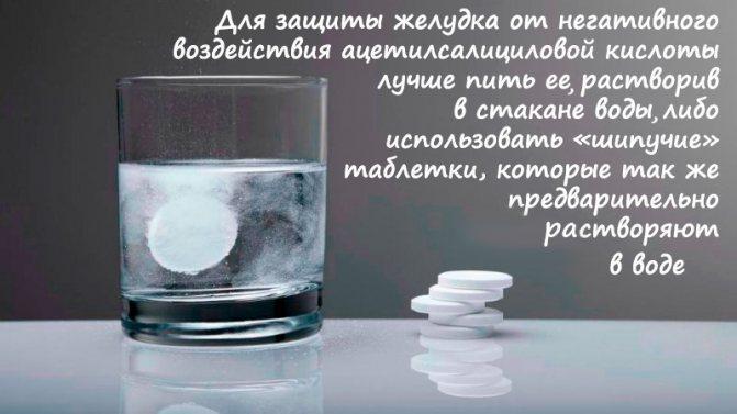 https://gb4miass74.ru/wp-content/uploads/aspirin-v-vode-1-1.jpg