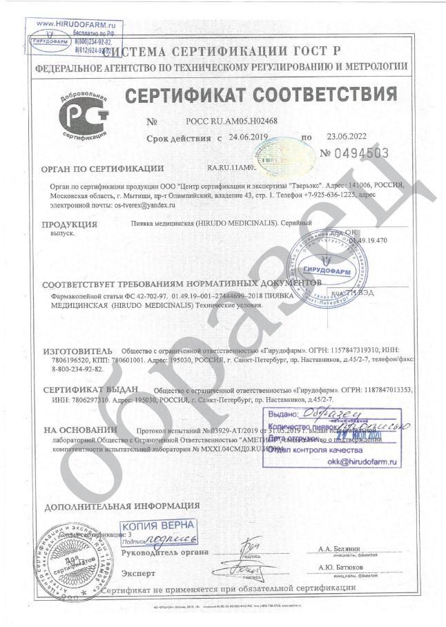 https://hirudofarm.ru/image/catalog/sertifikat-2020-image.jpg