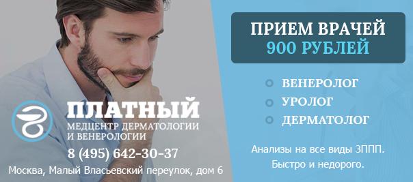 https://venerologia03.ru/wp-content/uploads/2019/11/Banner3.png