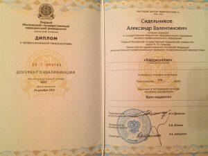 Сидельников Александр Валентинович - Врач-аритмолог