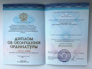 Тимошенко Татьяна Михайловна - врач лор (отоларинголог)