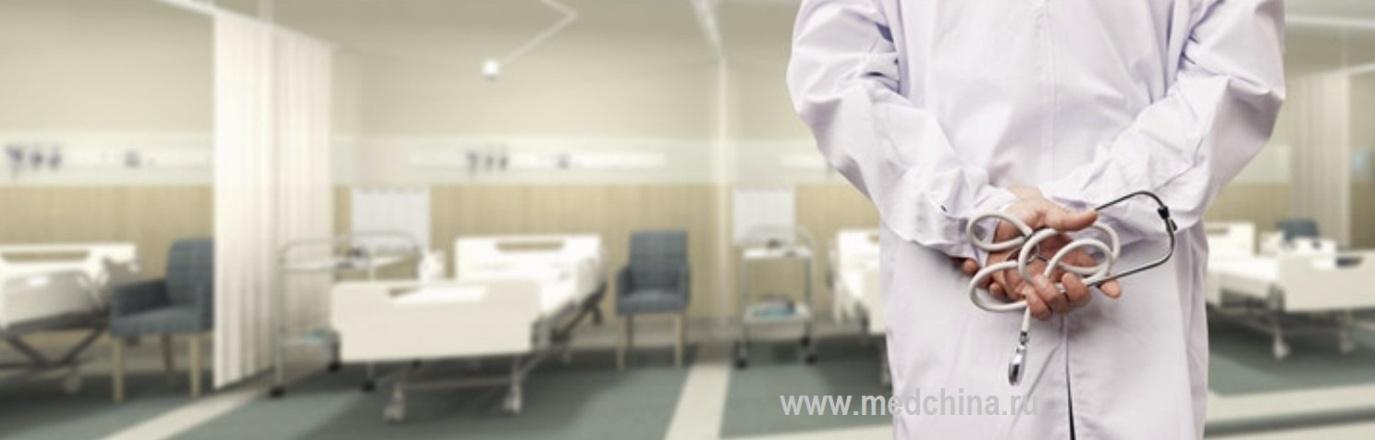 Урология Лечение в Китае| лечение простатита в китае|лечение аденомы в китае| лечение простаты в китае
